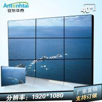 深圳市安东华泰厂家直销ADHT-P400040寸LED拼接屏高清超窄边