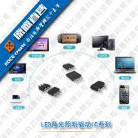 欣中芯长期生产 KF9104 PFM/PWM升压IC 升压电源