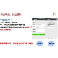 wifi_信锐智能无线(图)_酒店智能无线wifi广告推送