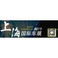 2017上海国际车展 autoshanghai2017 展位预定