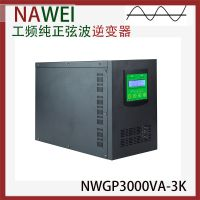 NAWEI3000VA工频正弦逆变器