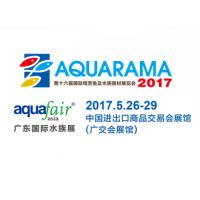 2017第十六届国际观赏鱼及水族器材展览会 广东国际水族展(Aquarama& Aqua Fair Asia)