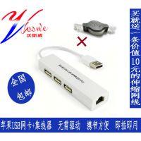 以太网转换器USB转网线接口联想宏基戴尔索尼华硕笔记本HUB网卡