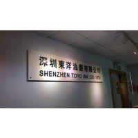 深圳东洋油墨有限公司