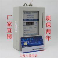 上海人民三相四线电子式电能表DTS2909液晶显示RS485通讯10(40)A