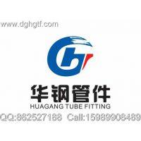 东莞市华钢精密钢管零部件制造有限公司