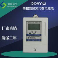 厂家直销 单相预付费电表 单相电表 电能表 家用电表 DDSY型 修改