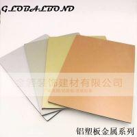 厂家直销2/3/4mm金属色铝塑板、3mm厚6丝内墙单色铝塑板