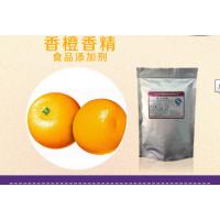 香橙粉末香精生产厂家 郑州香橙香精生产厂家