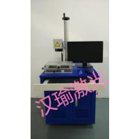 汉瑜光电 金属激光刻字机 汉瑜光电HYFB-20 在线自动激光刻字