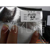 "PP无纺布复铝膜40""120g/㎡ ¥3.3/㎡"