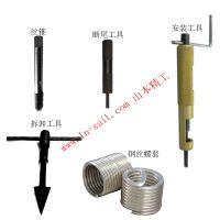 M2-M20钢丝螺套及工具套件,含丝锥,安装,断尾,拆卸工具