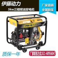 5kw柴油发电机 移动式发电机 380V小型发电机 YT6800E3柴油发电机