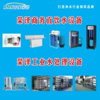 【禹州商用净水器】家用商用工业净水机,免费上门安装维修 15538272616