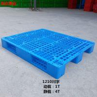 厂家批发 塑料托盘 网格1210川字塑胶栈板 叉车垫仓板 单面型托盘