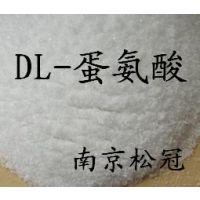 食品级DL-蛋氨酸生产厂家