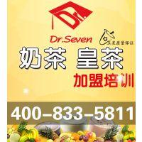广州新奇尚 皇茶加盟要多少钱????