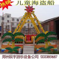 辰宇广场流动儿童海盗船/钢架蹦极跳床/机器人拉车
