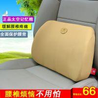深圳市厂家直销Y1603记忆棉汽车腰靠护椎腰靠
