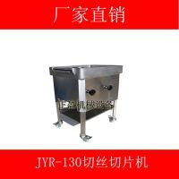 广州正盈厂家供应小型不锈钢鲜肉切丝切肉切片机JYR-130