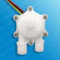 赛盛尔/SAIER智能饮水机 即热式饮水机水流开关 小型霍尔流量传感器