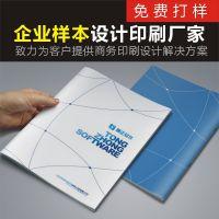 上海企业画册印刷,公司宣传册印刷设计产品的报价情况