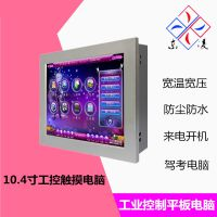 低功耗凌动10寸工业平板电脑WIN7/8/XP系统10.4寸工控一体机