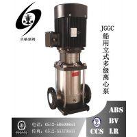 供应12吨船用不锈钢水泵,立式锅炉上水泵,加压泵,JGGC12-160