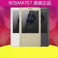 华为MATE7手机套M7手机壳 MT7原装皮套 mt7保护套智能休眠皮套4G