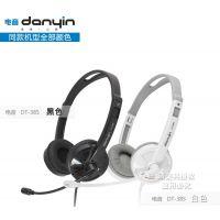 硕美科 电音DT-385s 电脑耳机 麦克风话筒 头戴式高保真耳机