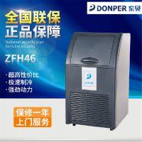 东贝ZFH46(W)制冰机 奶茶店制冰机 商用制冰机 冷冻食品加工设备