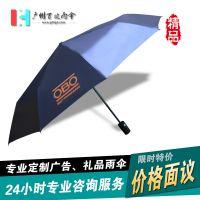 【广州雨伞厂】定制德国欧宝防雷设备公司广告雨伞_太阳雨伞_全自动雨伞