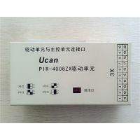 新疆乌鲁木齐—颐坤PIR-4008ZX驱动单元
