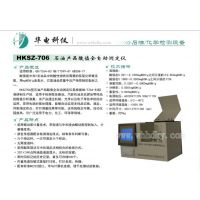 HKSZ-706石油产品酸值测定仪((萃取法)(华电科仪)