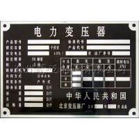 河北厂家专业制作 金属标牌、电铸标牌、铜标牌 品质好 价格低