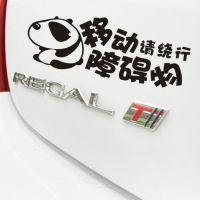 个性车身贴搞笑熊猫移动障碍物请绕行车尾贴 小号21cm车贴