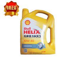 壳牌黄喜力HX5 汽车润滑油 汽车机油10W-40半合成油 4升 正品批发