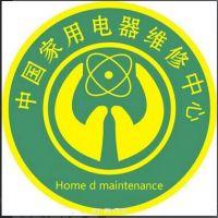 中山海尔空调售后服务中心【中山维修点欢迎您】