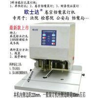 欧士达ZDJ一225卷宗档案装订机 激光定位 公检法专用