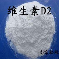 厂家直销食品级维生素D2 营养强化剂维生素D2