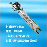 供应DHM2型益勇牌机械通风干温表,阿斯曼干湿球温度计