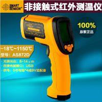 希玛AS872D非接触式红外线测温仪AS-872D工业级高精度测温仪