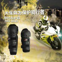 Pro-biker 摩托车骑行保护护肘护具赛车越野车专用护膝护具