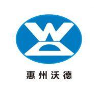 惠州市沃德五金机电有限公司