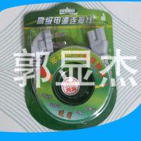 【企业集采】揭阳棉湖厂家直销精品优质多功能电磁炉电源线