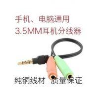 手机笔记本耳麦二合一音频线转接头2合1单插头耳机麦克风转接线