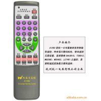 HIYE-1282无需设置万能电视机遥控器-供应电视机遥控器/激光头等