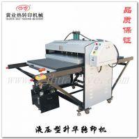 供应液压型升华转印机 数码印花机 厂家直销