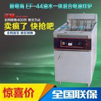 新粤海 EF-44 油水一体混合电油炸炉 商用电炸锅