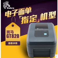 斑马GT820价格标签打印机不干胶条码打印机条码机碳带打印机电商电子面单